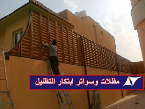 سواتر الرياض